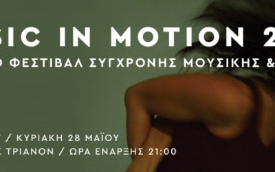 Music in Motion Festival 2017