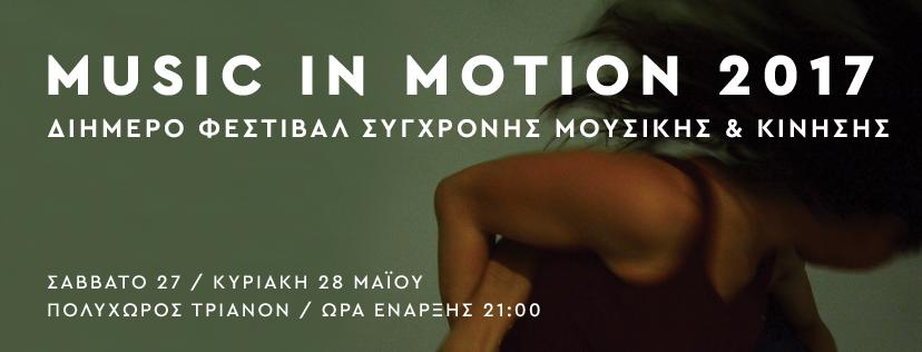 Music in Motion Festival 2017